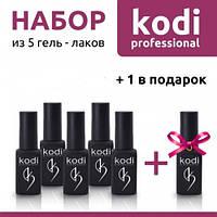 НАБОР ИЗ 5 ГЕЛЬ ЛАКОВ Kodi Professional 8 ml 5 + 1