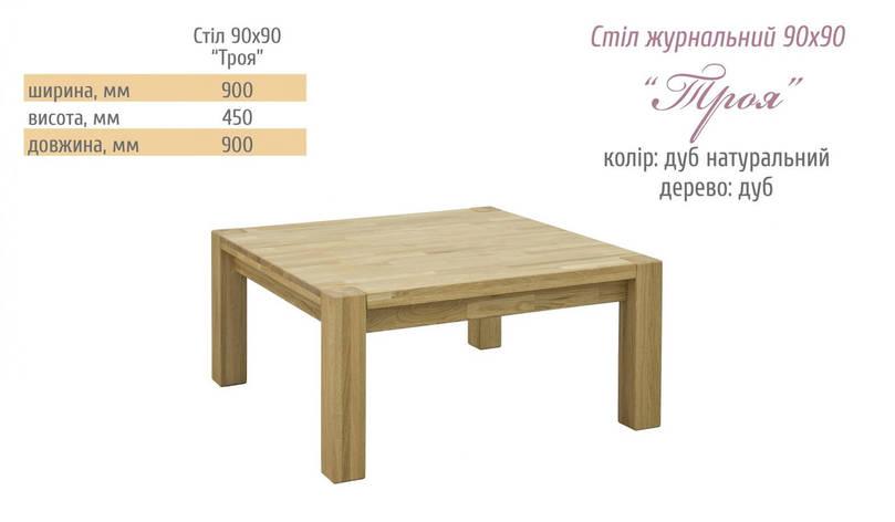 стіл журнальний 90х90 Троя, фото 2