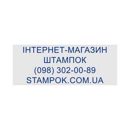 Самонабірний штамп Shiny S-883, 4-х рядковий, 18x47 мм, фото 2