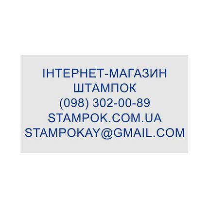 Самонабірний штамп Shiny S-420, 5-ти рядковий, 24x41 мм, фото 2