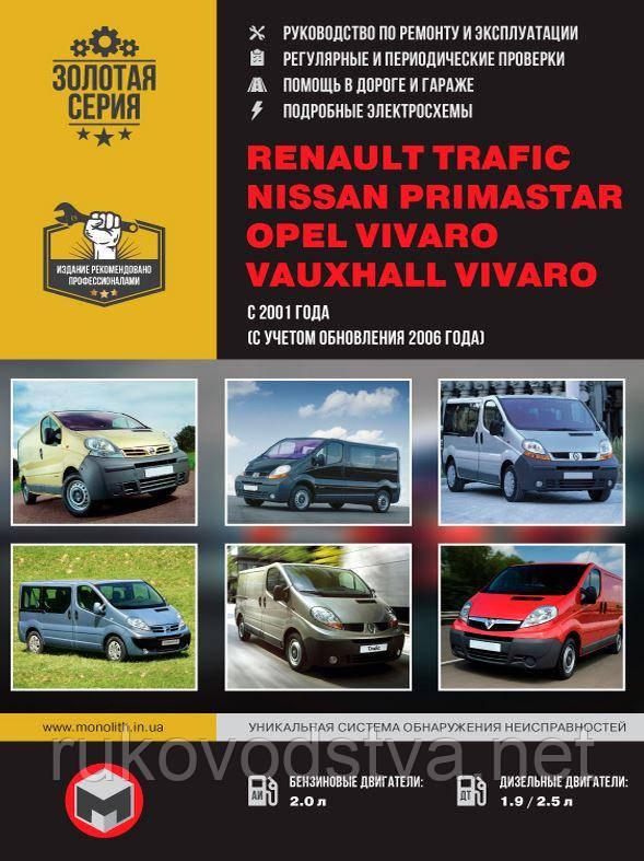 Книга Renault Trafic, Opel Vivaro 2001-14 бензин, дизель Руководство по эксплуатации, ремонту