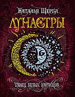 Наталья Щерба: Лунастры. Книга 4. Танец белых карликов
