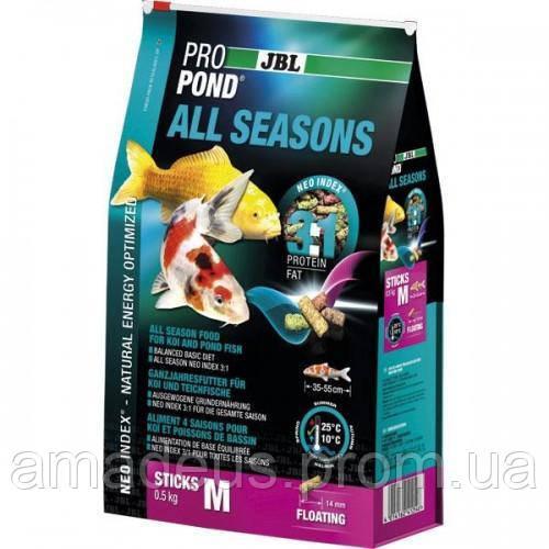 Jbl Propond All Seasons Корм Для Карпов Кои И Прудовой Рыбы Всесезонный М, 2.2 Кг