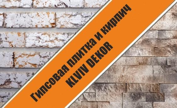 Гипсовая плитка и кирпич KLVIV DEKOR