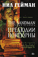 The Sandman. Песочный человек. Книга 1. Прелюдии и ноктюрны - Нил Гейман (978-5-389-09098-9)