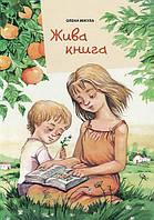 Жива книга. Олена Мікула, фото 1