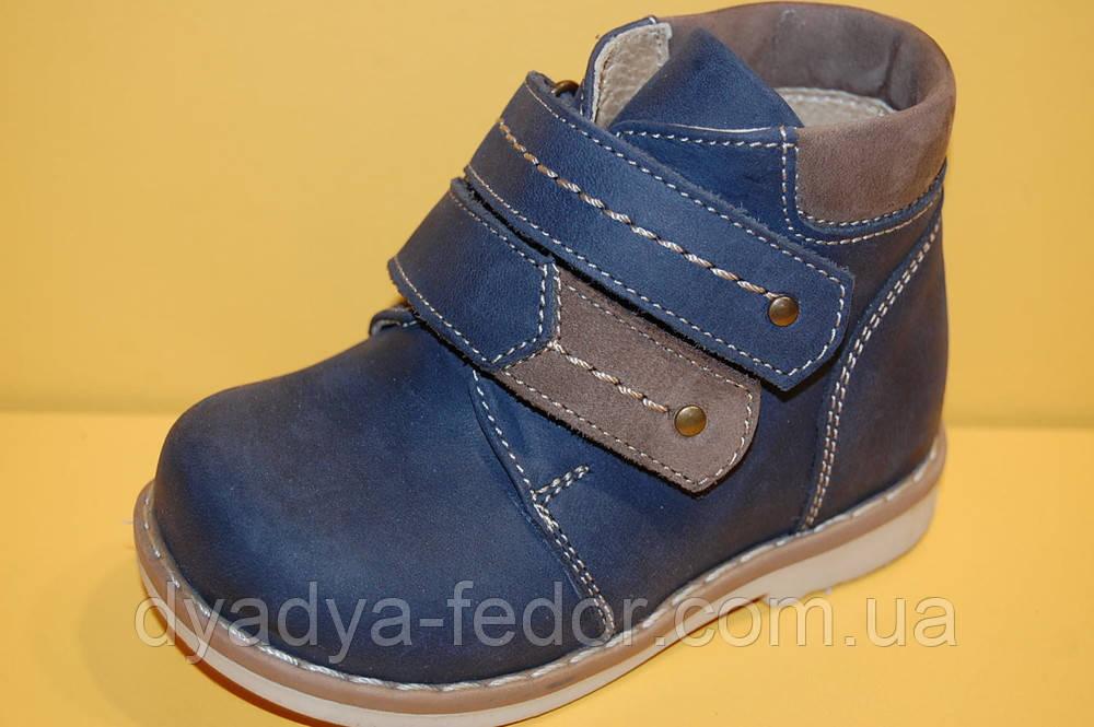 Детские демисезонные ботинки Botiki Украина 74102 для мальчиков синие размеры 20_25