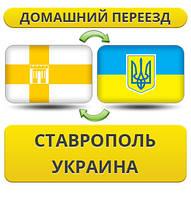 Домашний Переезд из Ставрополя в/на Украину!