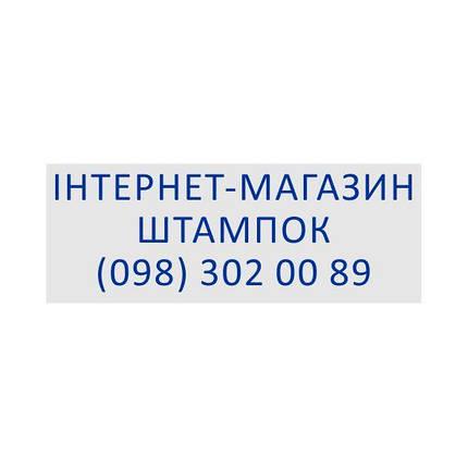 Самонабірний штамп Trodat 4911, 3-х рядковий, 38x14 мм, фото 2