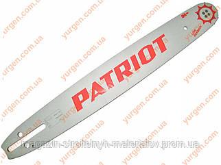Шина для бензопил 15 дюймов PATRIOT (64 звена,0,325, 1,3 мм).