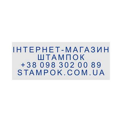 Самонабірний штамп Imprint 12, 4-х рядковий, 47x18 мм, фото 2