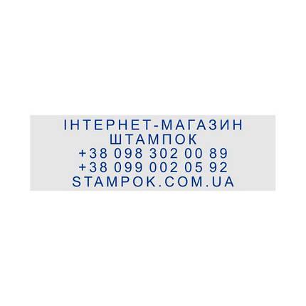 Самонабірний штамп Trodat 4925, 5-ти рядковий, 82x25 мм, фото 2