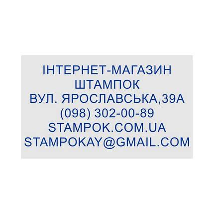 Самонабірний штамп Trodat 5253 Professional, 6-ти рядковий, фото 2