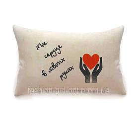 """Декоративная подушка """" Моё сердце в твоих руках"""" #A/S"""
