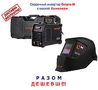 Сварочный инвертор Дніпро-М SAB-260DPB с кейсом + маска Хамелеон! Акция!