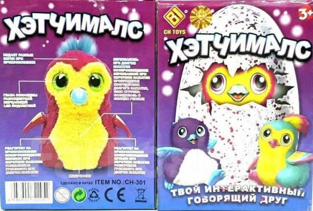 Интерактивная игрушка Хетчималс (аналог), фото 2