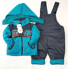 Детский демисезонный комбинезон куртка и штаны для мальчика бирюза 1-2 года