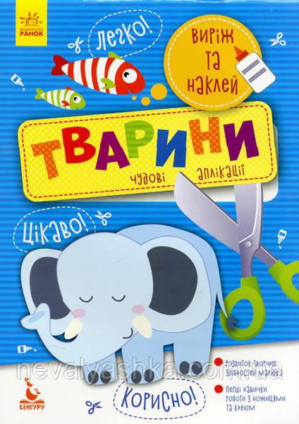 Детская Книжка Интересные Задания Животные Книга аппликации Тварини аплікації Ранок, 011436