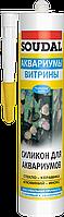 Клей-герметик для аквариумов SILIRUB AQ черный 310мл., SOUDAL Бельгия  [000020000000063002]