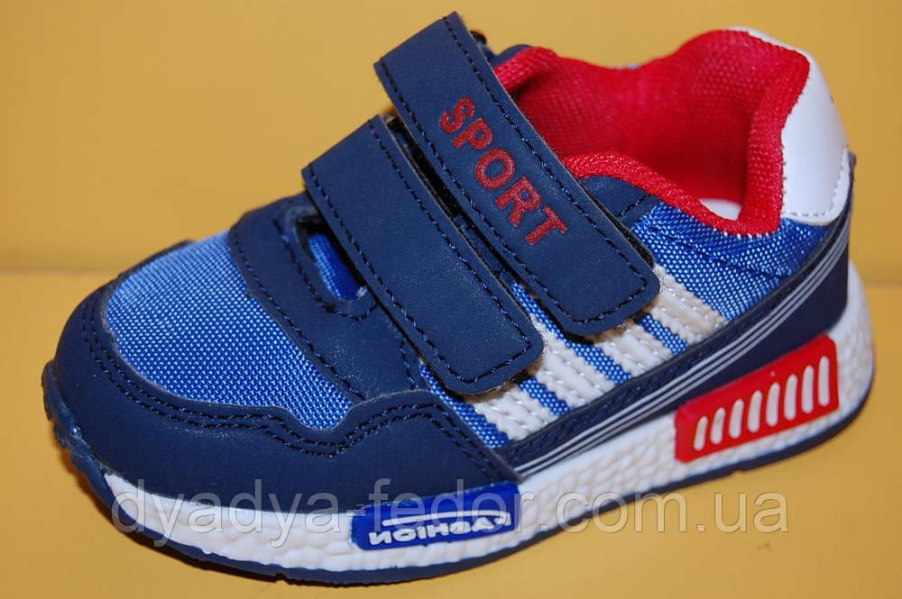 Детские кроссовки повседневные Солнце Китай 1028-1 для мальчиков синий размеры 21_26