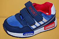 Детские кроссовки повседневные Солнце Китай 1028-1 для мальчиков синий размеры 21_26, фото 1