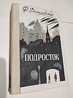 Подросток Ф.Достоевский