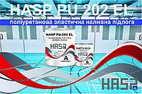 HASP PU-202 EL Полиуретановый эластичный наливной пол