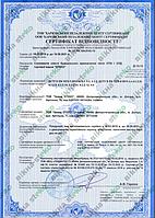 Сертификат на стеклопакеты
