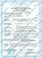 Сертификат на фурнитуру Axor