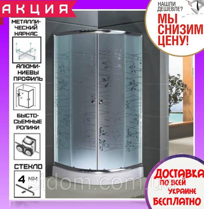 Душова кабіна напівкругла 90х90 см з піддоном Santeh 9001 T Tatiana двері розсувні