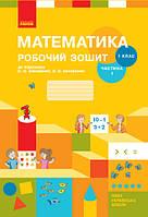 Скворцова С.О. / Математика. 1 клас. Робочий зошит (у 2х частинах) ч.І
