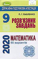 ДПА 2020 Відповіді до збірника завдань для атестаційних письмових робіт з математики, 9 клас.