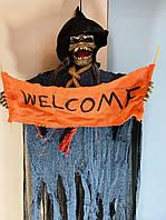 Кукла с вывеской Welcome музыкальная 113 см