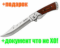 Нож складной 4172 K+документ что не ХО+подарок!