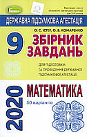 ДПА 2020 Збірник завдань з математики, 9 клас. Істер О.С., Комаренко О.В.