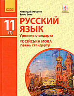 Учебник. Русский язык 11(7) класс. Баландина Н. Зима Е.