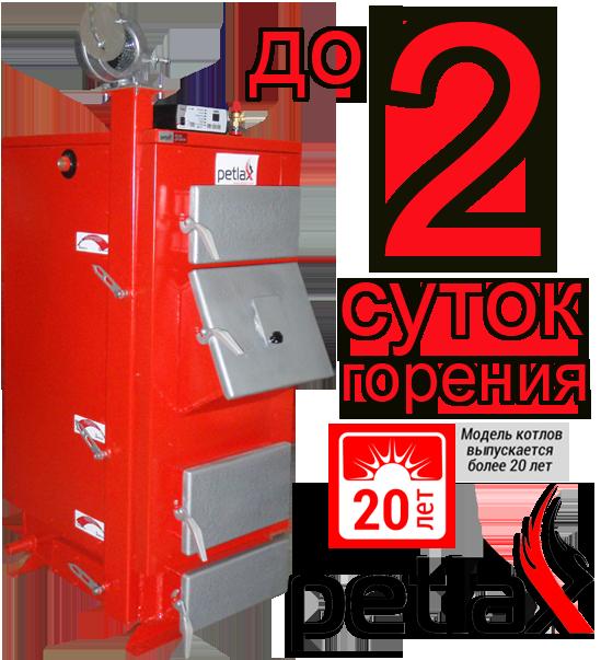 Котел твердотопливный PetlaX модель ЕКТ  11 кВт