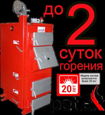 Котел твердотопливный PetlaX модель ЕКТ 15 кВт