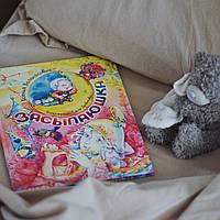Засыпаюшка. Книга для чтения перед сном.