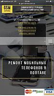 Замена дисплея iPhone Полтава