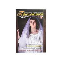 """Православный женский календарь """"Прихожанка"""" на 2020 год. Рецепты православной кухни. О здоровье и красоте."""
