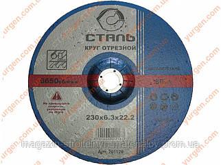 Зачистной диск СТАЛЬ для зачистки сварочных швов,металлических заусениц.