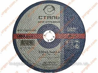 Отрезной абразивный диск СТАЛЬ Ø 230х22х2,5 для резки металла.