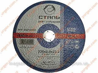 Отрезной абразивный диск СТАЛЬ Ø 230х22х2 для резки металла.