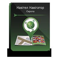 Навител Навигатор. Европа (Украина включена)
