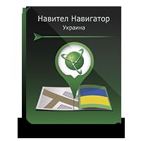 Навител Навигатор. Украина