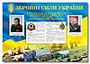 """Плакат """"Збройні сили України"""" для ВОЄНКОМАТУ"""