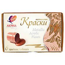 Краски акриловые металлик 6 цв. 15 мл 22С1413-08