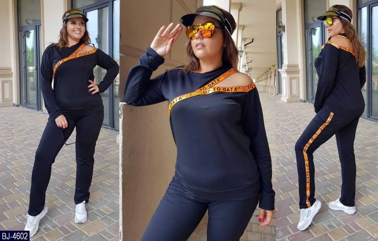Стильний жіночий спортивний костюм: кофта без змійки з розрізом на плечі, батал великі розміри