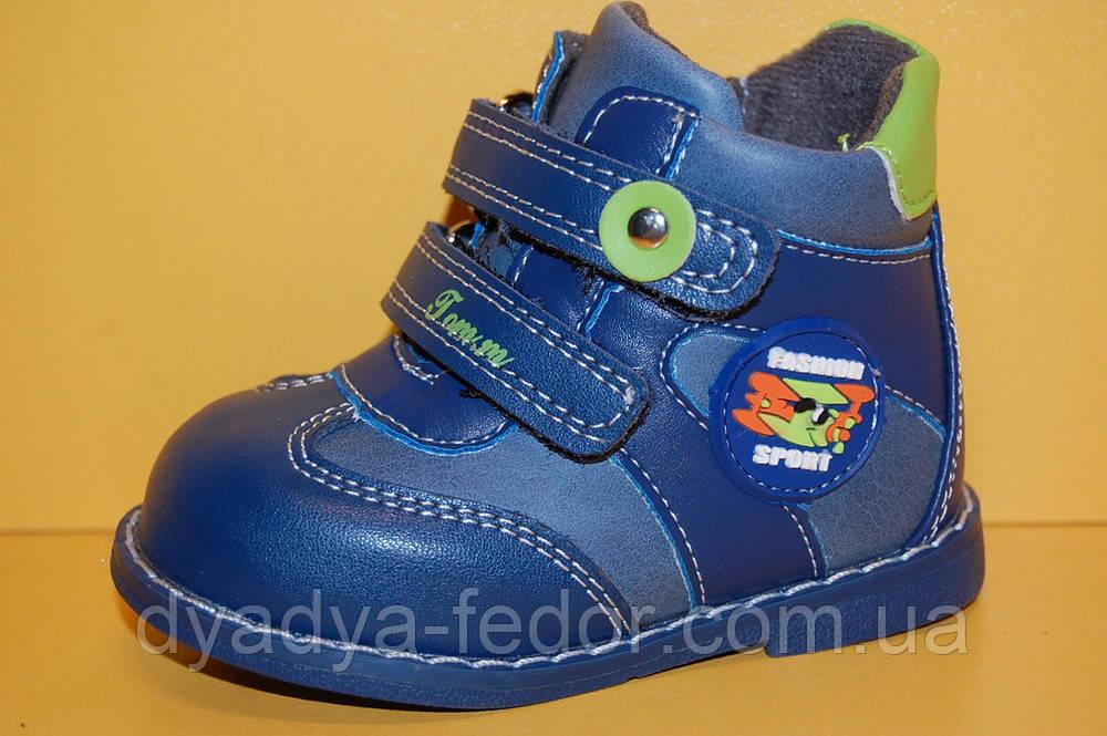 Детские демисезонные Ботинки Том.М Китай 3812 Для мальчиков Синие размеры 18_23